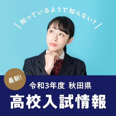 令和3年度秋田県高校入試情報